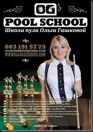 og pool school